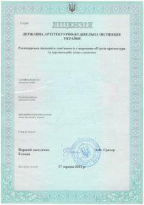 строительная лицензия бланк