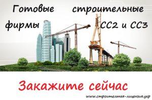 готовая строительная фирма