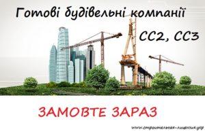готові будівельні фірми